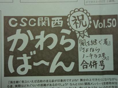 かわらば~ん50号.JPG