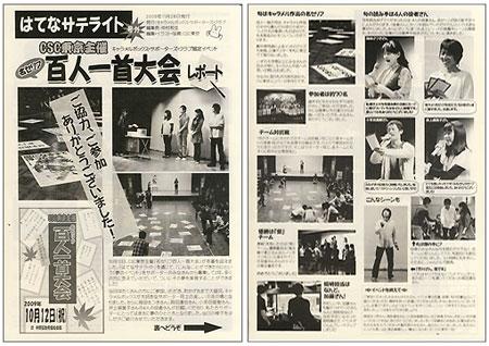 hatesategougai_ryoumen_blog.jpg