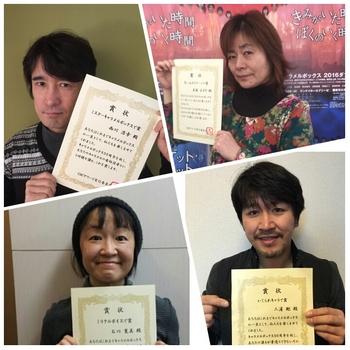 西川さん、真柴さん、石川さん、三浦さん.jpg